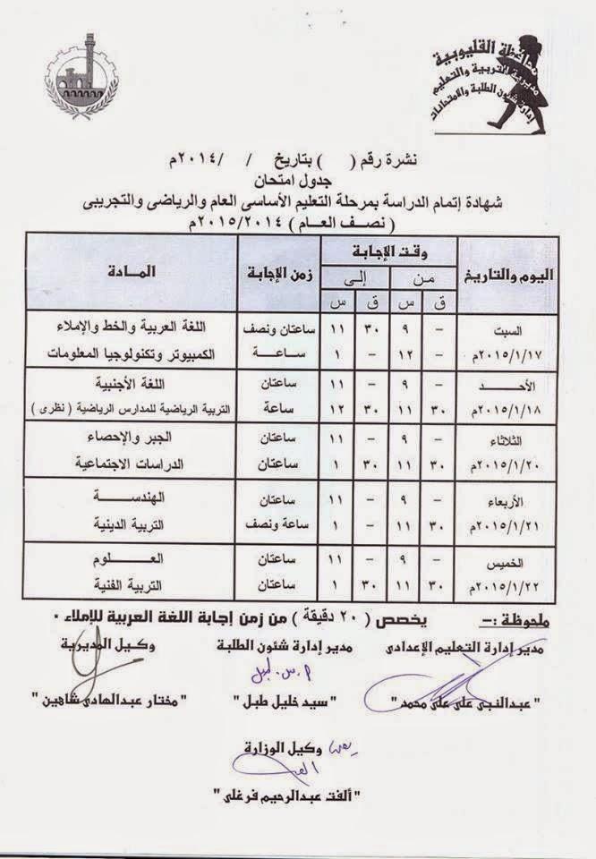ننشرجداول امتحانات فرق إعدادى الترم الأول 2015 لمحافظة القليوبية 541587_6555029612339