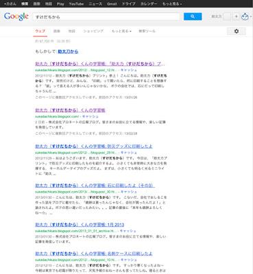 助太力くんのパソコンでの検索結果の最初のページの写真