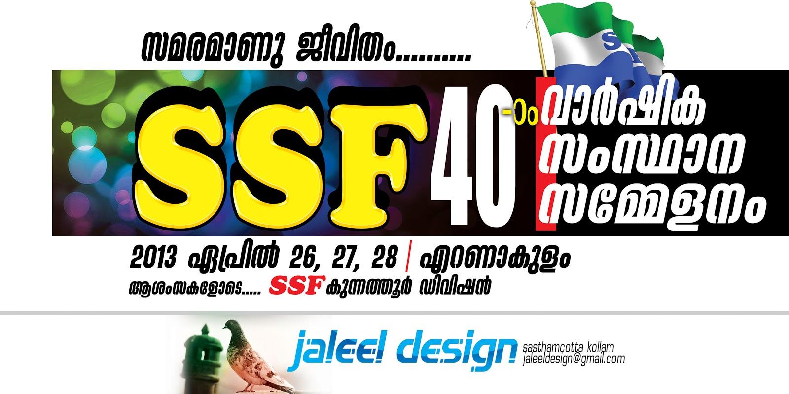Ssf 40th conference ssf 40th anniversary varshikam new j for Ssf home designs