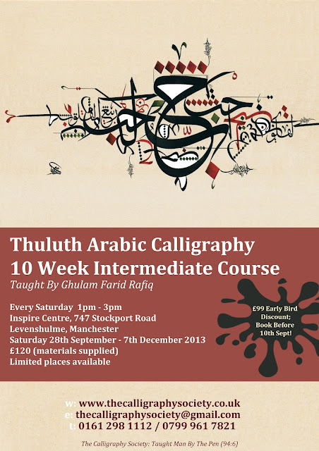 The Calligraphy Society The History Of The Arabic Alphabet