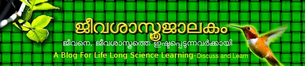 jeevasasthrajalakam, ജീവശാസ്ത്രജാലകം, biological science, life science, medical science
