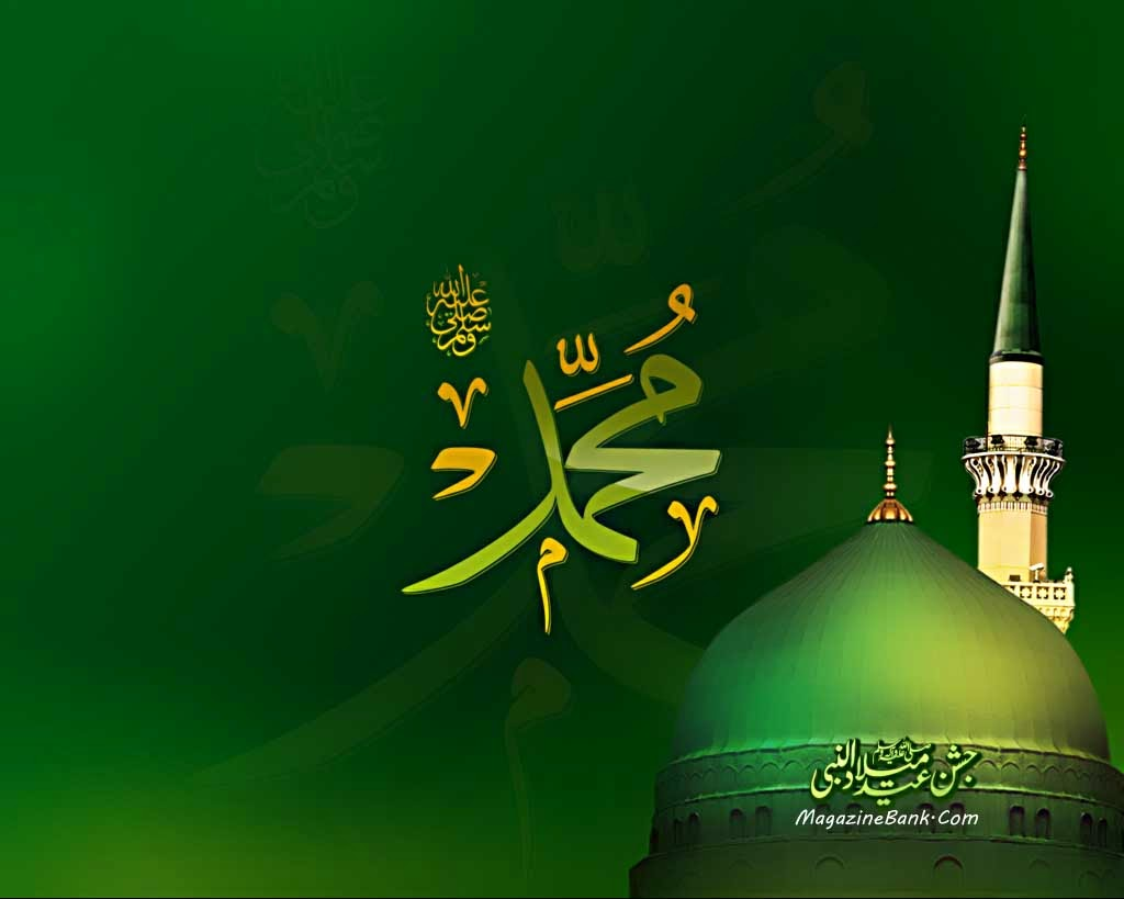Jashan Eid Milad Un Nabi Mubarak Wallpapers