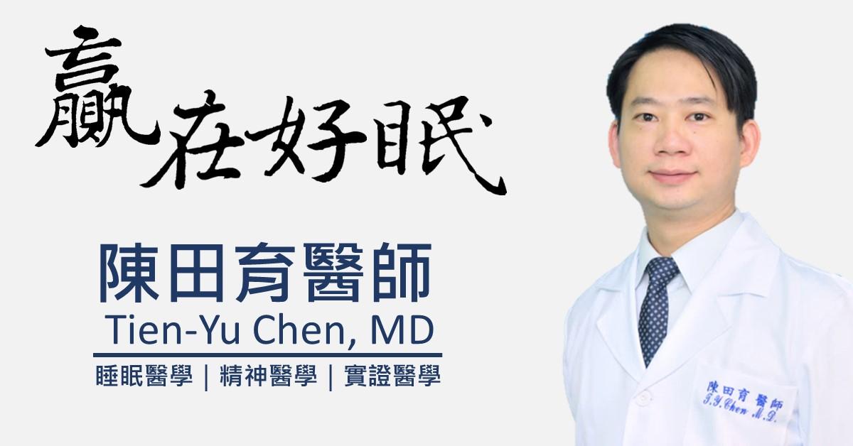 贏在好眠 陳田育醫師(Tien-Yu Chen, MD) 睡眠專科