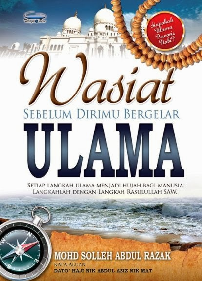 Wasiat Sebelum