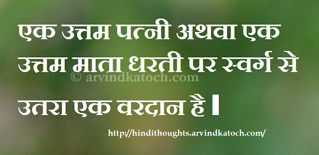 पत्नी, उत्तम, माता, Mother, Wife, Thought, Hindi, Quote,