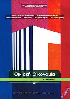 Οικιακη Οικονομια Α Γυμνασιου σχολικο βιβλιο μαθητη