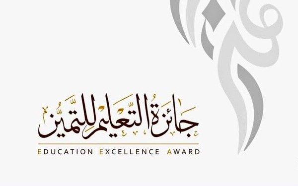جائزة التعليم للتميز