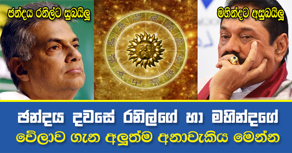 Astrologers Prediction About 2015 General Election