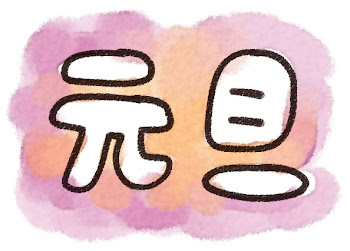 「元旦」年賀状に使えるイラスト文字(縦)