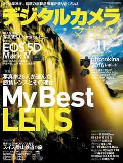 デジタルカメラマガジン 2016-11月号