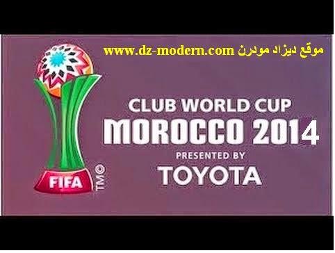 برنامج مباريات كاس العالم للأندية موندياليتو المغرب 2014