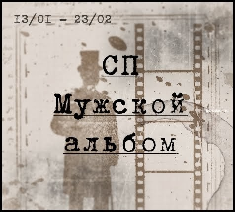 """СП """"Мужской альбом""""в АгиАрт кафе"""