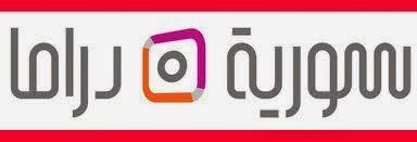 قناة سوريا دراما