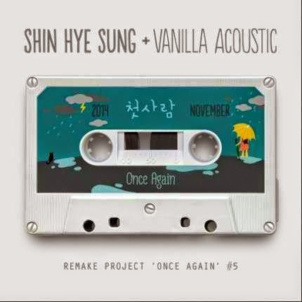 Shin Hye Sung to collaborate with Sung Ah of Vanilla Acoustic