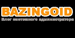 Блог системного администратора Bazingoida-а