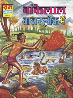 Bankelal Vanarlok mein (Bankelal Hindi Comic)