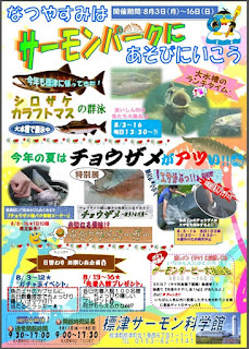 http://www.shibetsutown.jp/salmon/2015/2015sum.pdf