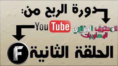 دورة الربح من اليوتيوب (الحلقة الثانية) إنشاء قناة و ربطها