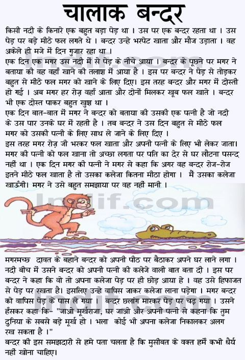 Essay on sacchi mitrata in hindi