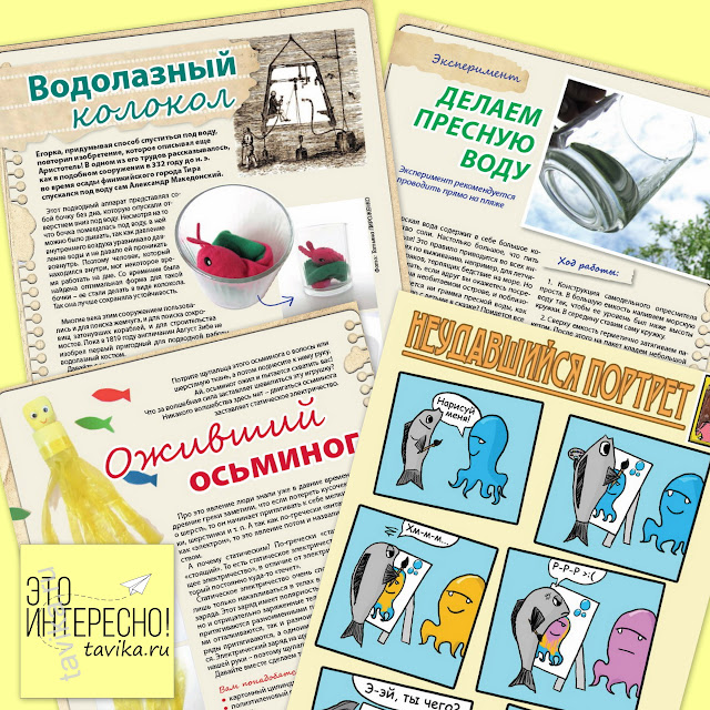 """детский электронный журнал журнал """"Моя мама - Василиса"""""""