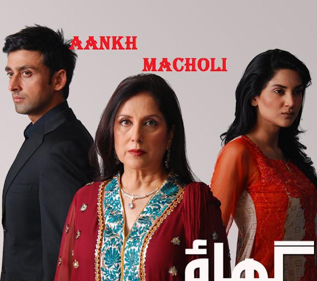 """Aankh Macholi"" Zindagi tv Upcoming Serial Story Wiki |Starcast|Trailors |Timing |Title Song Download"