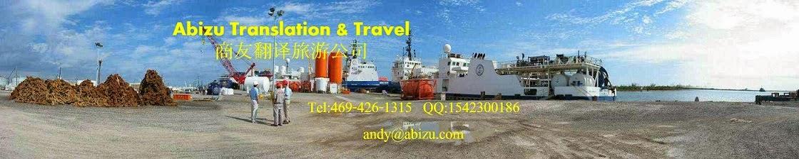 美国达拉斯商友翻译旅游公司旅行社