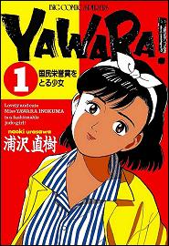 Yawara, Naoki Urasawa