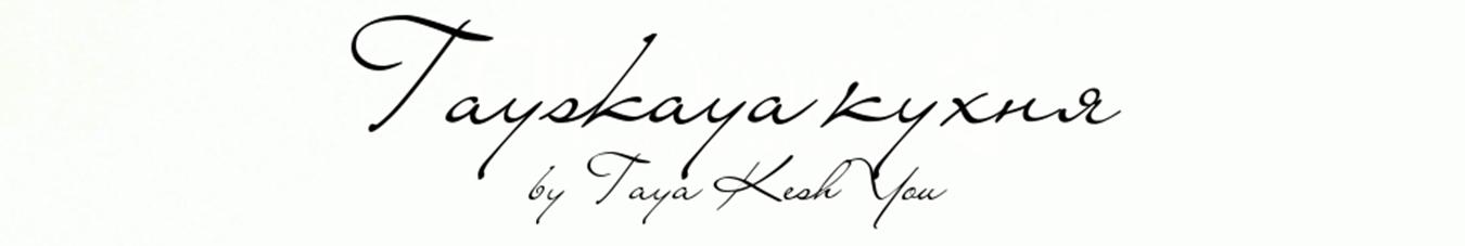 Tayskaya кухня