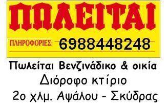 ΠΩΛΕΙΤΑΙ ΒΕΝΖΙΝΑΔΙΚΟ ΚΑΙ ΟΙΚΙΑ