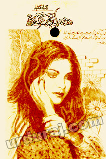 Woh Jo Dil Har K Aye They (Romantic Urdu Novels) By Nighat Abdullah complete in pdf