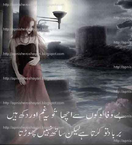 Urdu Poetry | Ghazals | Poems | SMS: Bewafa shayari