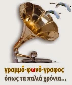 Ο φωνογράφος, κοινώς γραμμόφωνο, (αγγλ. Phonograph)