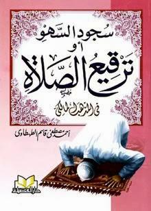 سجود السهو أو ترقيع الصلاة في المذهب المالكي - أحمد الطهطاوي pdf