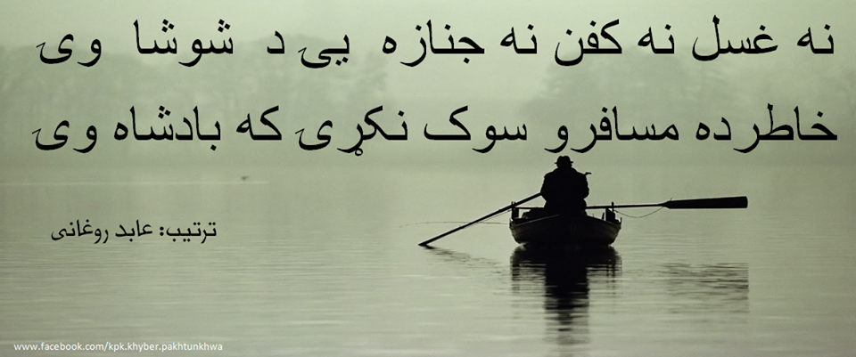 پشتو-شعرونه