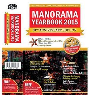 Manorama Yearbook 2015 + CD