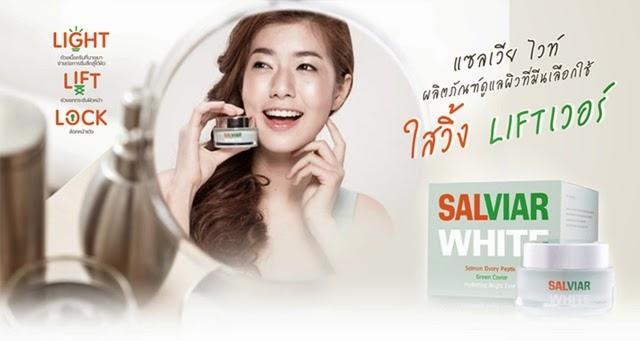 """แซลเวียร์ ไวท์"""" (Salviar White) ครีมรกปลาแซลมอนจากประเทศญี่ปุ่น"""