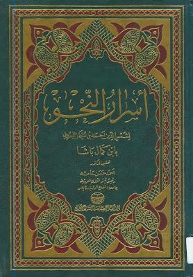 كتاب أسرار النحو - لابن كمال باشا pdf