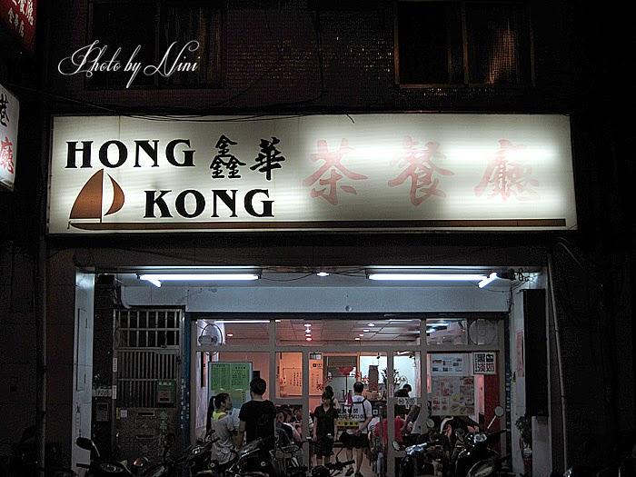 【台北市大安區】香港鑫華茶餐廳。如同電影般的港式風味飲茶餐廳