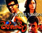 Raja Horu Sinhala Movie Film