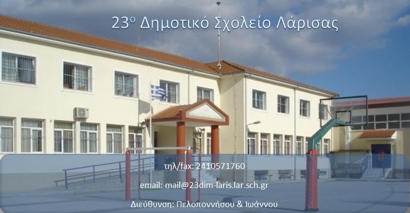 23ο Δημοτικό Σχολείο Λάρισας