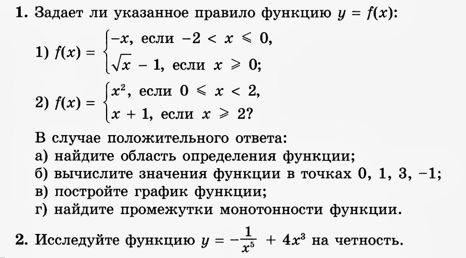 Блог учителя математики Ларионовой Веры Ивановны октября  Контрольная работа № 1 по алгебре Числовые функции Вариант 1