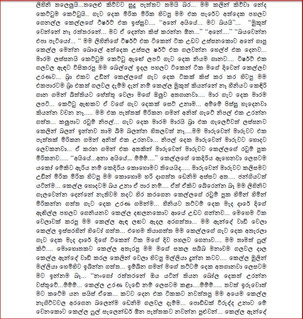 ... Sinhala wala katha full 709 x 632 75 kb jpeg sinhala wal katha 710