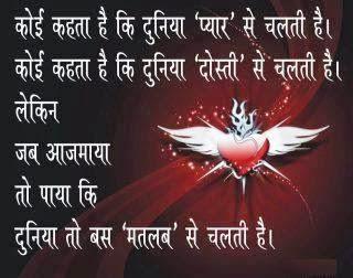 ... on friendship,Hindi dosti shayari,Shayari, Pyaar Dosti,Dosti Shayari