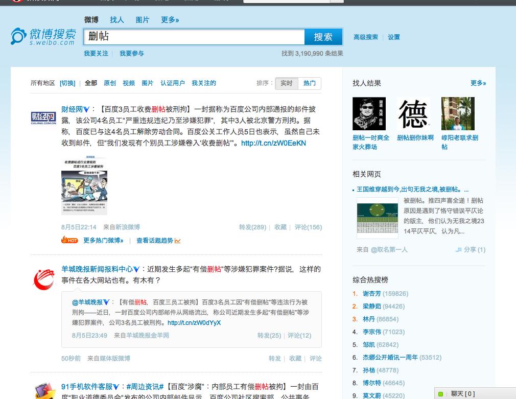 Chinese Baiduan virus how to remove