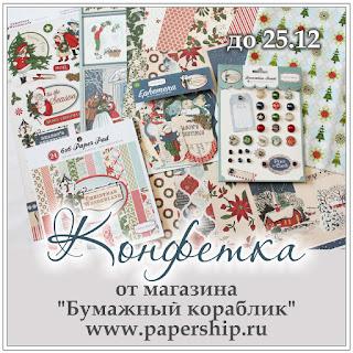 http://www.papership.ru/novogodnyaya-konfetka-ot-magazina.html