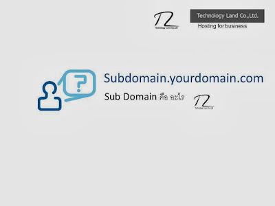 และวิธีสร้าง Sub Domain ในเว็บโฮสติ้ง