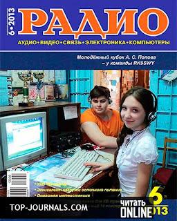 Журнал радио 6 июнь 2013 читать онлайн