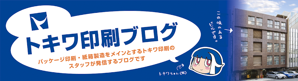 トキワ印刷オフィシャルブログ