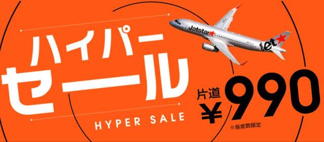 補飛!日本捷星 Jetstar 日本單程優惠,大阪/東京飛香港單程4,990円/5,990円起,明年3月前出發。