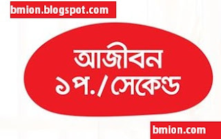 airtel-AJibon-1PaisaSec-Any-Nymber-24Hour-at-129Tk-Recharge-for-All-Prepaid-Customers-1Sec-pulse-first-time-in-bangladesh-lowest-flat-callrate-tarrif-Lifetime